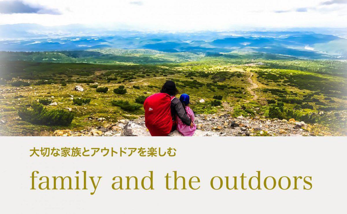 北海道で家族とアウトドアを楽しむ
